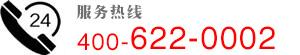 联系电话:400-622-0002