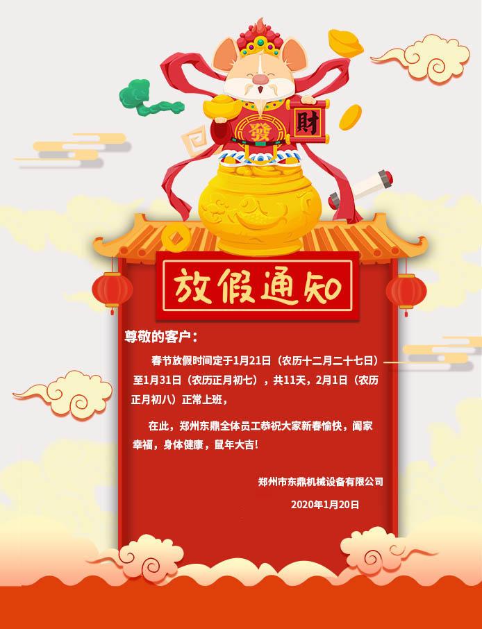 郑州东鼎机械